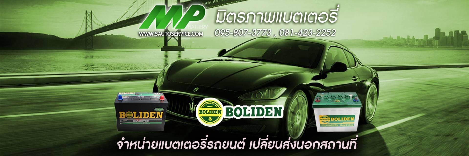 แบตเตอรี่รถยนต์-Boliden