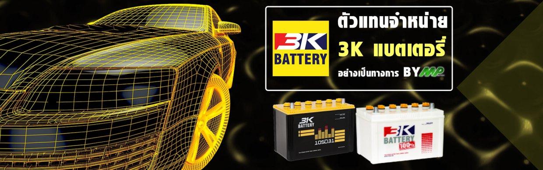 3k-battery-mp