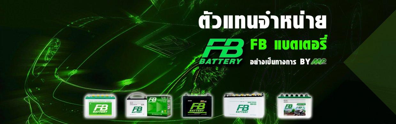 FB-battery-mp