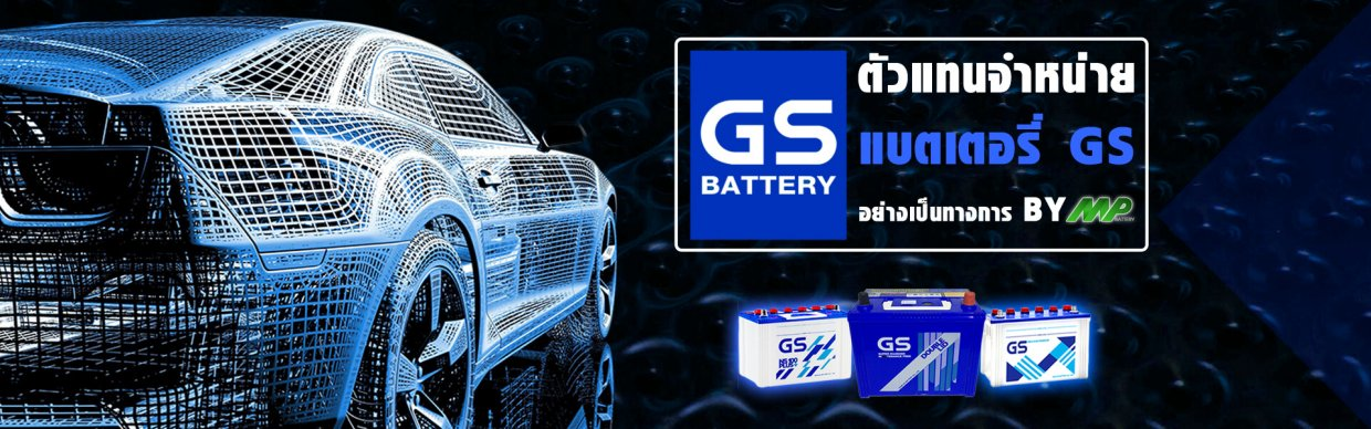 GS-battery-mp