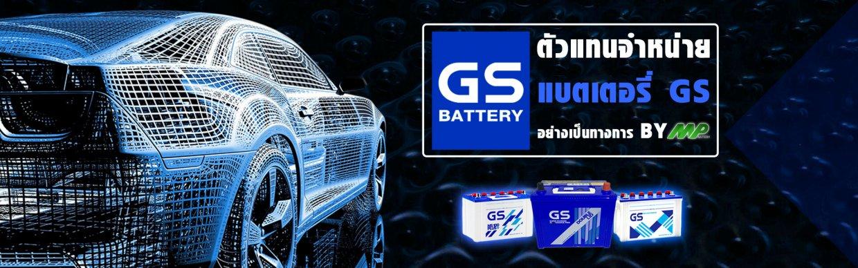 GS-battery-mp