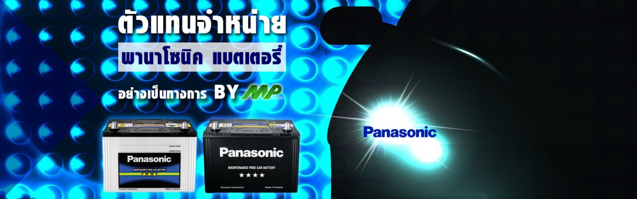 Panasonic-battery-mp