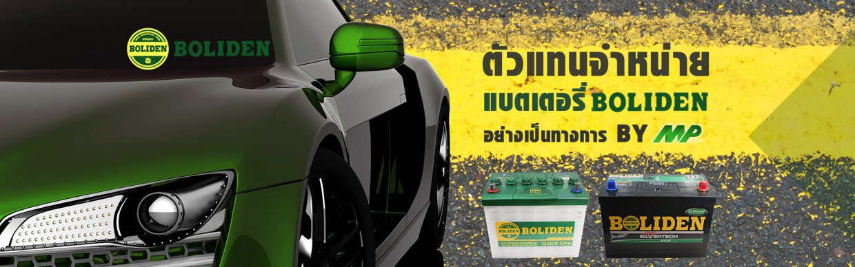 boliden-battery-mp