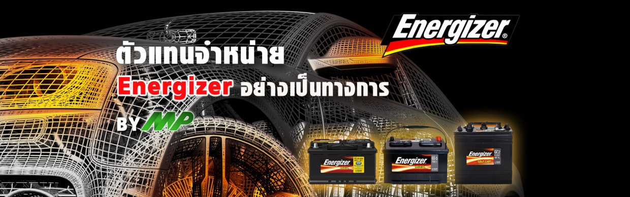 energizer-battery-mp