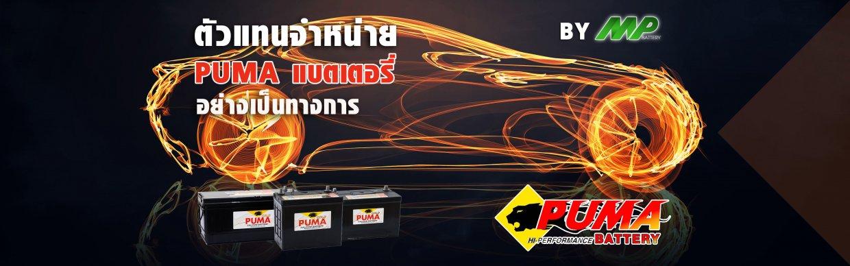 puma-battery-mp